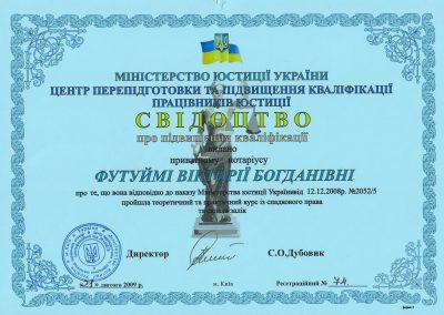 Свидетельство о повышении квалификации 2009 года