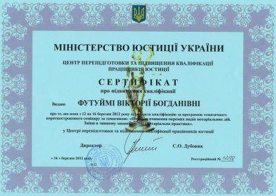 Сертифікат про підвищення кваліфікації 2012 року