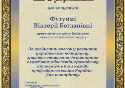 Благодарность нотариальной палаты Украины 2014 года