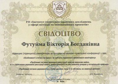 Свідоцтво підвищення кваліфікації 2014 року