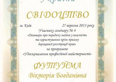 Свідоцтво учасника семінару 2013 року